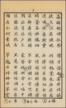 Vietnamese poem