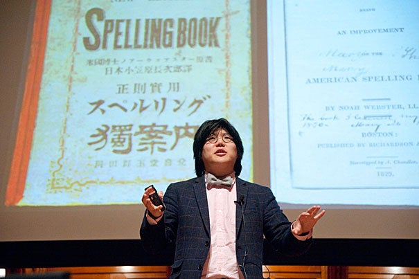 As part of the Harvard Horizons symposium at Sanders Theatre, Ph.D. student Hansun Hsiung argued that the latest education craze of distance learning began with the printing of the first international textbooks in the 18th century.