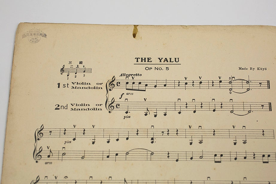 "A musical score for violin and mandolin titled ""The Yalu,"" the river that delineated the border between Manchukuo and Korea."