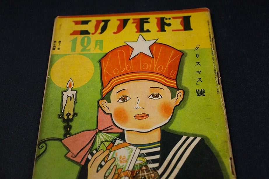 Another example of melded cultures: A rosy-cheeked youngster in a Western sailor suit grips a Christmas stocking on the cover of this children's publication.