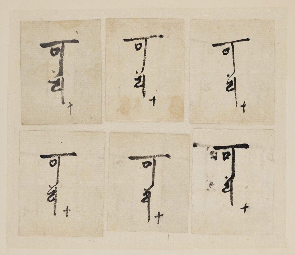 Six Ordination Certificates (ninka) mounted on a board.