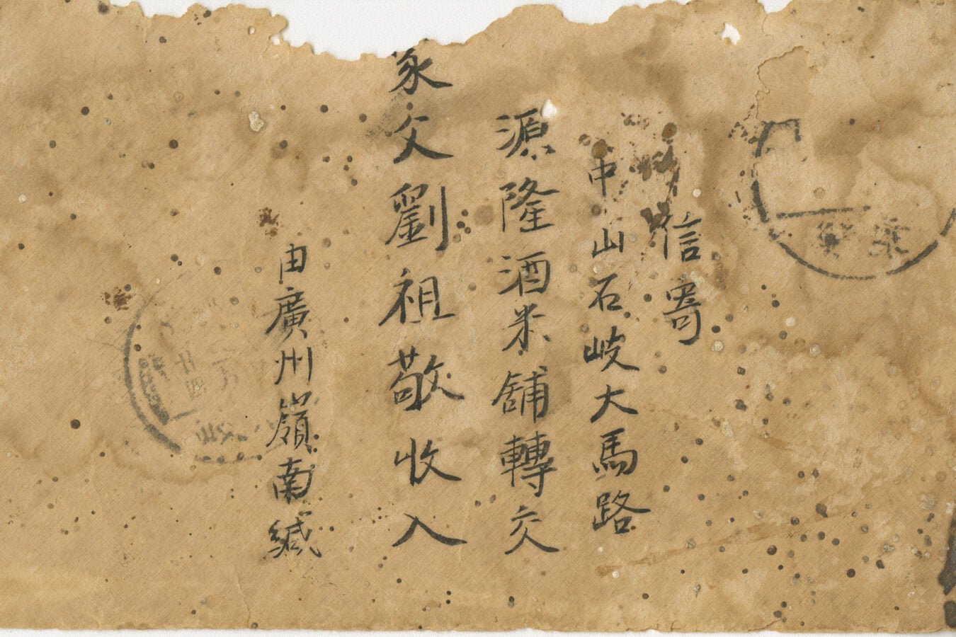 Paper with Chinese script on it.